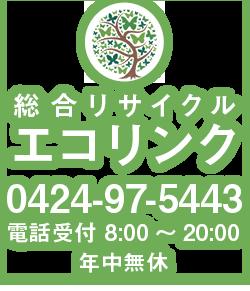 総合リサイクル エコリンク